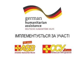 Гуманитарная помощь правительства Германии вынужденным внутренним переселенцам в Украине в 2016-2018 г.
